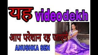 ANUSHKA SEN video