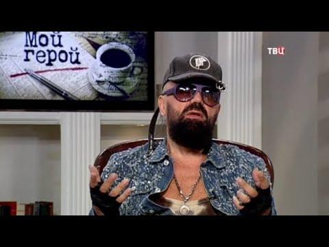 Богдан Титомир. Мой герой