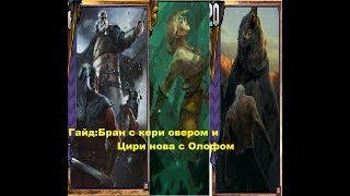 Гвинтгайд скеллеге король Бран с кери овером и Цири нова с Олофом.