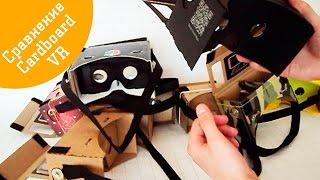 Обзор очков виртуальной реальности из картона Google Cardboard VR(Купить Google Cardboard VR ▻▻▻ http://googlecardboard.ru Сравнение нескольких моделей картонного VR 3D шлема виртуальной реальн..., 2015-06-04T11:26:17.000Z)