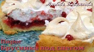 Пирог -Брусника под снегом- просто тает во рту!!!/Lingonberry under snow