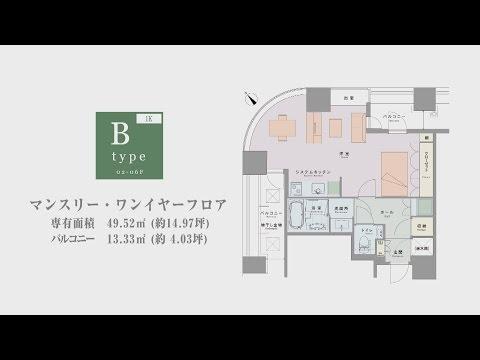 マンスリー・ワンイヤーフロア(Bタイプ/ 家具・家電付き)