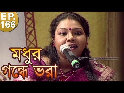 madhu-gandhe-bhara---মধু-গন্ধে-ভরা---episode-166---bengali-songs---9th-may,-2019