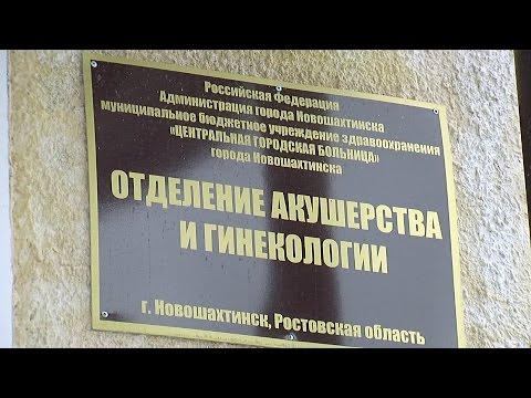 новошахтинск интим знакомства без регистрации