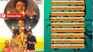 Ayyappa Karuna Telugu Movie Full Songs | Jukebox | Sarat Babu, J.V Somayajulu