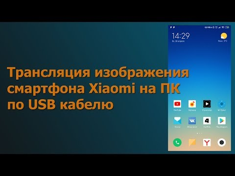 Трансляция изображения смартфона Xiaomi на ПК по USB кабелю