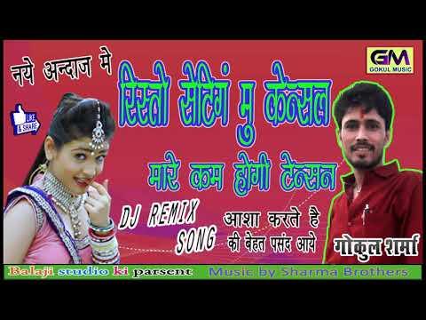 रिश्तों जानुडी से केन्सल / Gokul Sharma / न्यु धुन,New ट्रेक / कम होगी टेंसन/Risto Janudi See Kensal