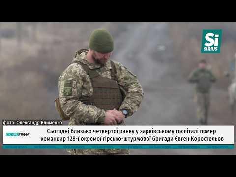 Помер командир 128-ї окремої гірсько-штурмової бригади Євген Коростельов