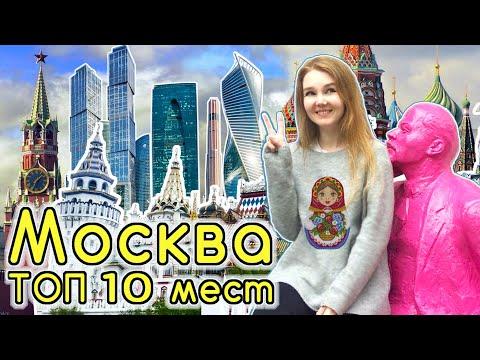 Что посмотреть в Москве бесплатно? ТОП 10 мест ❤️ Достопримечательности Москвы за 2 дня [Eng Sub]