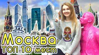 Фото Что посмотреть в Москве бесплатно ТОП 10 мест ❤️ Достопримечательности Москвы за 2 дня Eng Sub