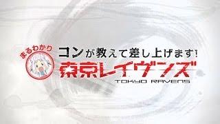 TVアニメ「東京レイヴンズ」好評放送中! TVアニメ「東京レイヴンズ」公...