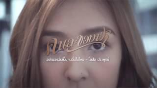 Thai tv3 New Lakorn