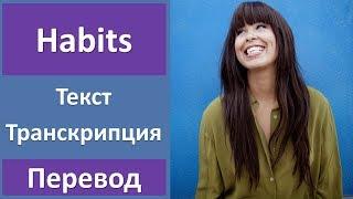 Maria Mena Ft Mads Langer Habits текст перевод транскрипция