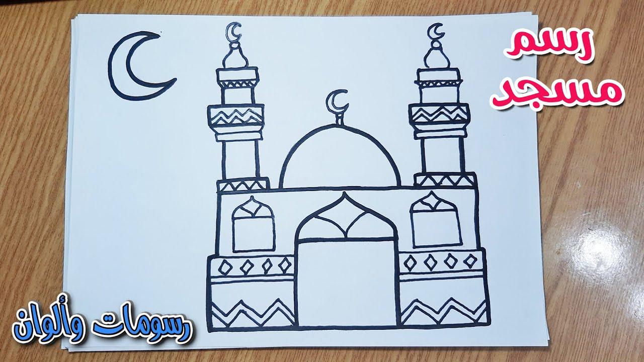 كيفية رسم مسجد بطريقة سهلة تعليم رسم مسجد للمبتدئين Youtube
