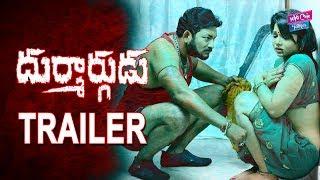 Durmargudu Movie Trailer | Latest Telugu Movies | Tollywood | YOYO Cine Talkies