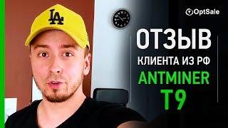 отзыв клиента из РФ. Antminer T9. #Oтзывы OptSale