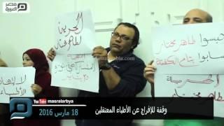 بالفيديو| أطباء يتظاهرون في يومهم العالمي: حبسوا طاهر مختار وسابوا بتاع الكفتة