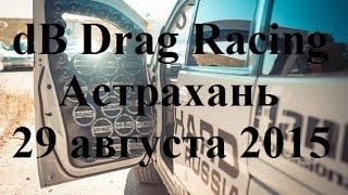 dB Drag Racing Астрахань 29.08.2015