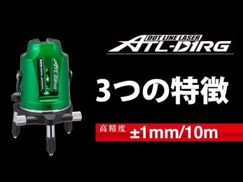 KDS ドット付リアルグリーンレーザー ATL-D1RG