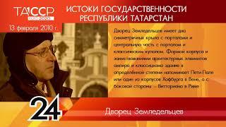 100 лет ТАССР: ИСТОКИ ГОСУДАРСТВЕННОСТИ РЕСПУБЛИКИ ТАТАРСТАН №14 Дворец Земледельцев