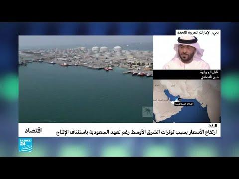 ما تأثير الهجوم على مصفاتي أرامكو في السعودية على أسعار النفط؟  - نشر قبل 2 ساعة