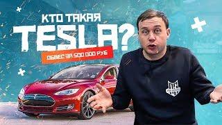 Броневик Сталина и кто такая Тесла? Обвес за 500.000р. Бешеная Sonata.