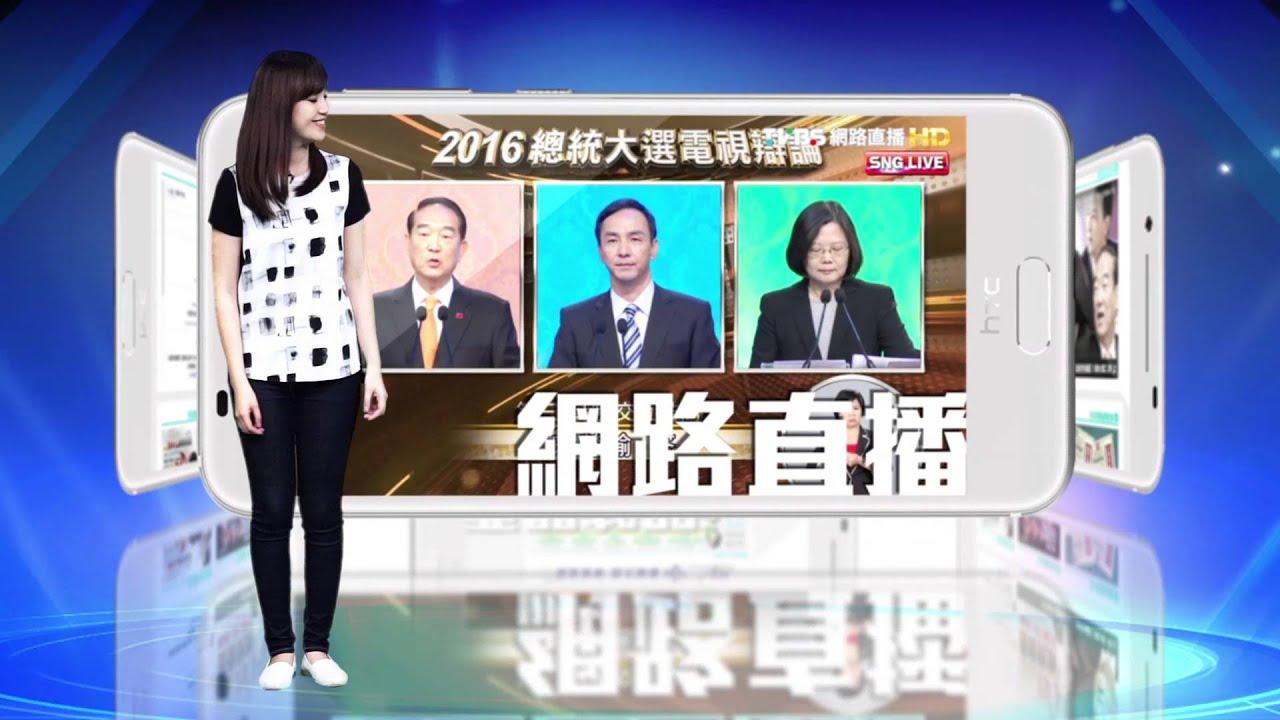 2016總統大選/TVBS網路直播 即時開票 最新消息 - YouTube