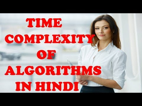 TIME COMPLEXITY OF ALGORITHMS IN HINDI