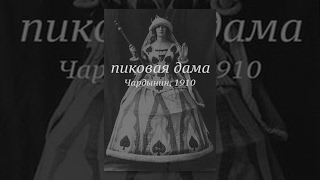 The Queen of Spades (1910) movie thumbnail