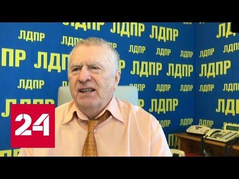 Жириновский: готов испытать на себе вакцину от COVID-19 - Россия 24
