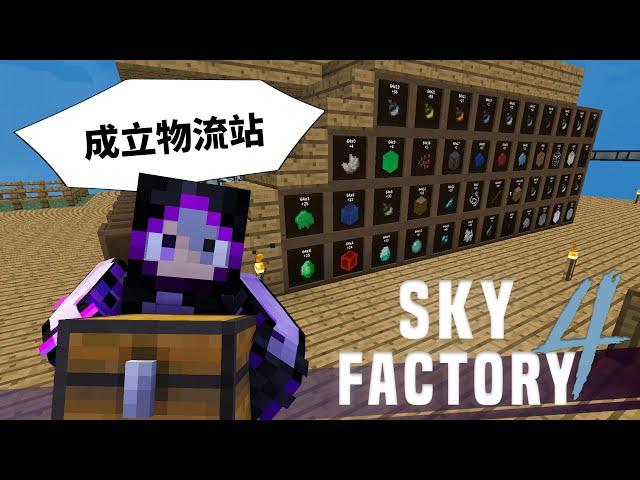 Minecraft 模組包生存 - 天空工廠4 #11 板條箱分類 物流站成型