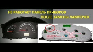 е работает панель приборов Lada Kalina -Калина взорвался проц