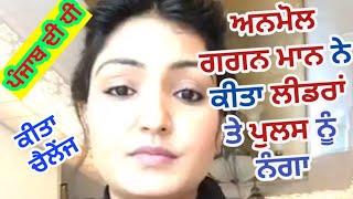 ANMOL GAGAN MAAN (punjabi singer) slams POLITICS and POLICE of india.....ATT NA CHAKKO!!!ROAR PUNJAB