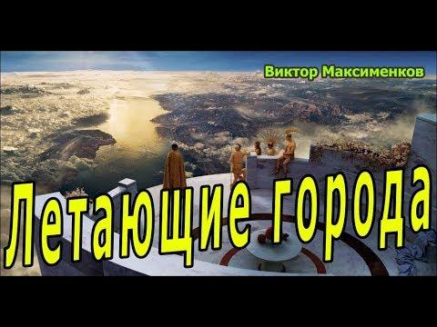 Технологии Богов / Летающие Города - ОЛИМПы / Виктор Максименков