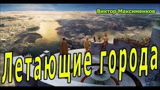 Технологии Богов / Летающие Города - ОЛИМПы / Виктор Максименков / Видео