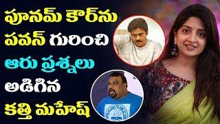 Mahesh kathi Raised 6 Questions To Poonam Kaur And Pawan Kalyan   ABN Telugu