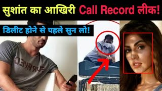 sushant singh rajput truth comes out from call detail | Dipika Padukone | NOOK POST