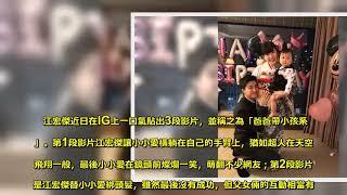 小小愛奶音喊「把拔~」 江宏傑:融化ing  - Sky News  - Sudo News