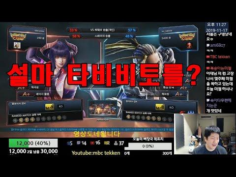 Tekken7 MBC(Eliza) Vs Tabibito(Master Raven) 엠아재(엘리자) Vs 타비비토(마스터레이븐)  2019-11-17 [철권7(PC,스팀)]