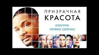 Призрачная красота / Collateral Beauty - трейлер, 2016. Шикарный фильм!