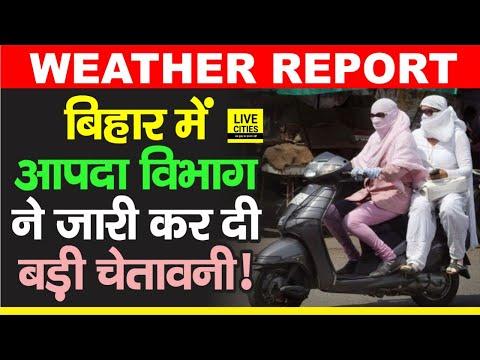 Bihar में आपदा विभाग ने जारी किया Alert, घरों में रहिए, इस तारीख तक आएगा मानसून | LiveCities |