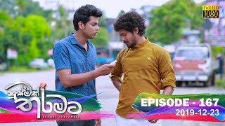 Husmak Tharamata | Episode 167 | 2019-12- 23 Thumbnail