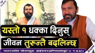 यस्तो १ धक्का दिनुस् जीवन तुरुन्तै बदलिन्छ   Yoga Sutra Part -26   Dr.Yogi Vikashananda   Manokranti