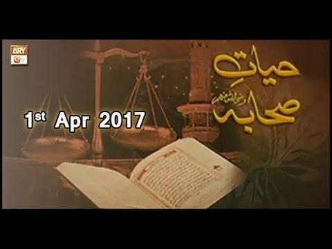 Hayat e Sahaba - Topic - Hazrat Abu Darda R.A - ARY Qtv