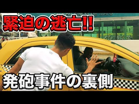 【緊迫】銃で発砲されタクシーで逃亡!!事件の裏側を大公開