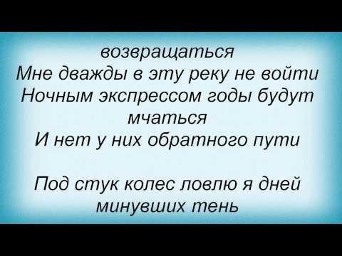 Слова песни Олег Газманов - Под стук колёс