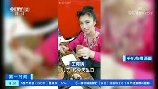 《第一时间》 20191204 2/2| CCTV财经