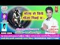 Golu Raja (Gopal) || Bhola Ho Kiya Ganja Pibai Cha Mp3