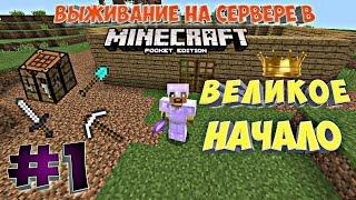 игра на сервере minecraft pe часть 1 серия1.mp4
