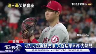 連續三場開轟! 二刀流大谷翔平穩坐聯盟全壘打王|TVBS新聞